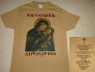 BATUSHKA - Coverart - T-Shirt size XL